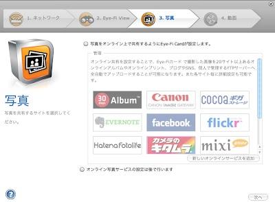 Eye-Fi CenterScreenSnapz005.jpg