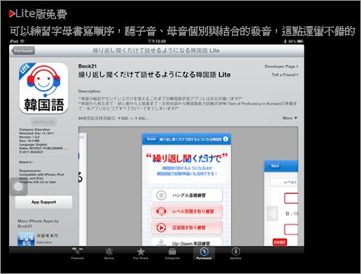 主星801: 韓文自學心得:前言& App