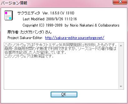 バージョン情報 20120424 213303.jpg