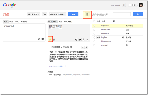 Google 翻譯儲存你的常用英文單字,新增字詞記錄簿