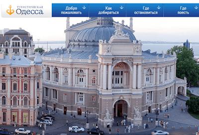 развитие туризма в Одессе