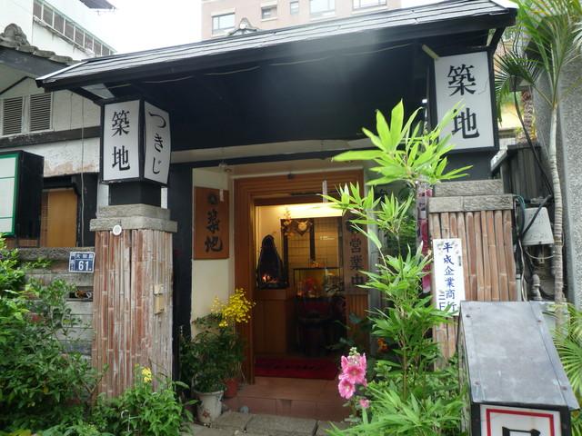 Cecillia優雅過生活: 彷如京都小巷弄中的優雅料理店---築地日本料理