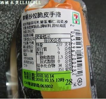 酒娘未笑: [食記] [超市美食] 7-11--鮮蝦沙拉脆皮手捲