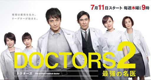 【2013日劇】Doctors最強的名醫2 線上看 | 癮部落-櫻花