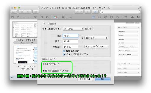スクリーンショット_2013-01-29_19.40.50.jpg