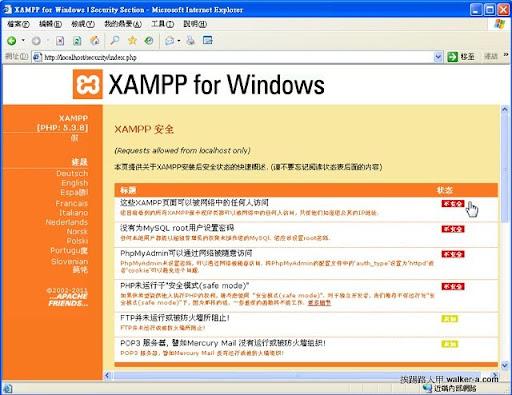 xampp14.jpg