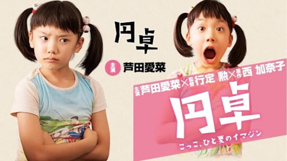 Ashida_Mana_Entaku_movie_2014_poster