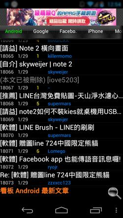 批踢踢一下 Android App 不需登入瀏覽分享 PTT Web BBS