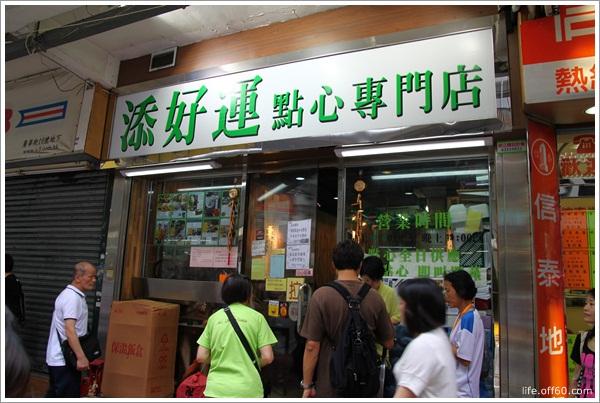 食記 香港 旺角 添好運點心專門店