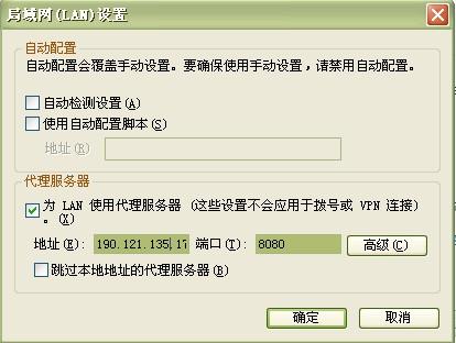 局域网(LAN)设置.jpg