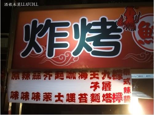 [食記] [苗栗後龍週日夜市] (鮮)烤魷魚/炸魷魚 @ 酒娘未笑 :: 痞客邦