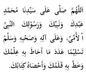 doa al-mathurat - 26-doa17-salawat-kalam