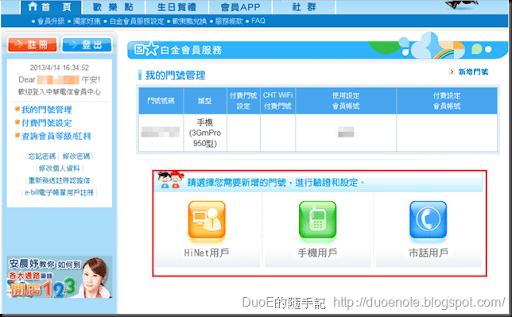 DuoE的隨手記: [好康] 中華電信歡樂點也可以集點