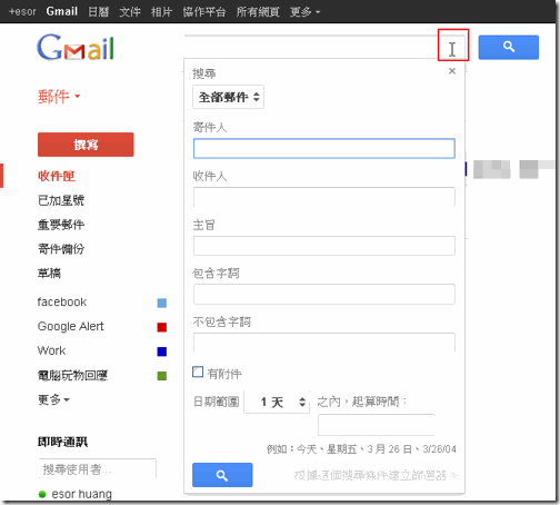 如何更有效率善用 Gmail 信箱 新介面的五個心得與方法
