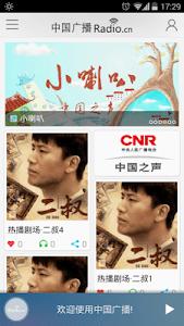 中国广播 screenshot 2