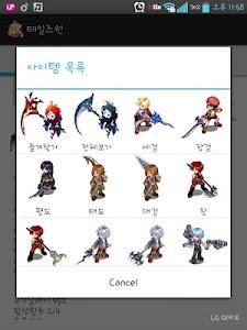 테일즈원(테일즈위버 정보 어플리케이션) screenshot 0