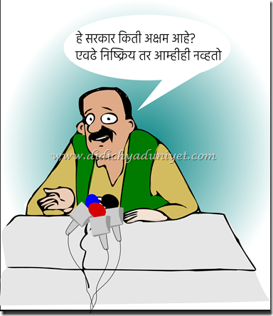 cartoon 10 March