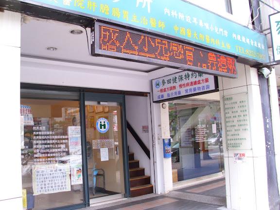翠豐診所照片集 - 逛街樂