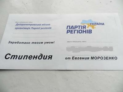 стипендия от партии регионов