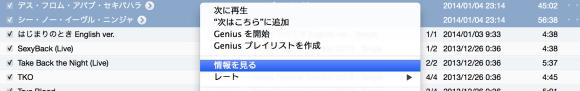 スクリーンショット 2014-01-05 17.48.30.png