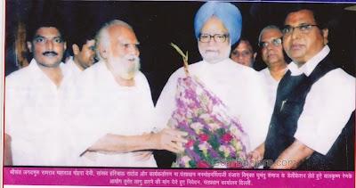 Sant Ramrao Maharaj with PM Manmohan singh