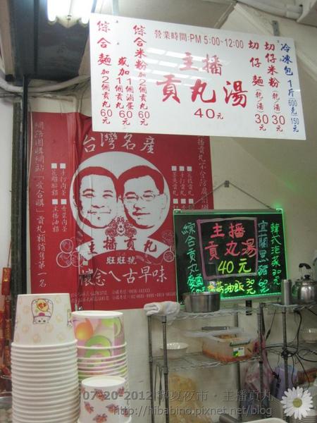 寧夏夜市, 台北美食, 雙連站美食, 主播貢丸, 台北小吃, 夜市小吃IMG_1837