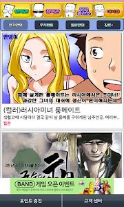 무료만화 우리만화 - 웹툰 일본만화 컬러만화 순정 screenshot 1