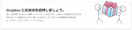 130404_Dropbox_referrals.png