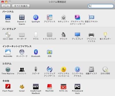 システム環境設定ScreenSnapz001.jpg