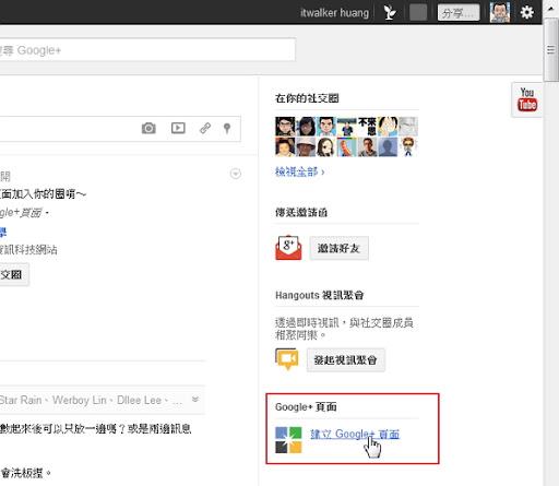 google+42.jpg