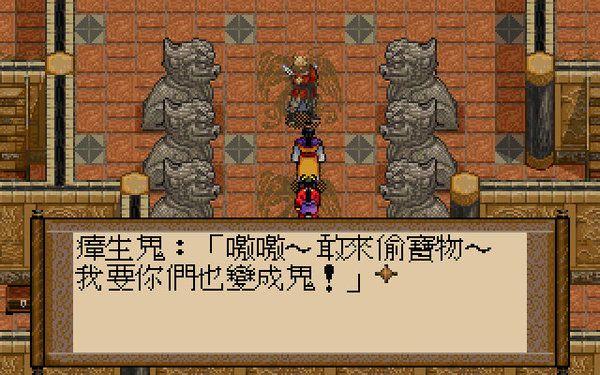 軒轅劍2 ~ 隱名