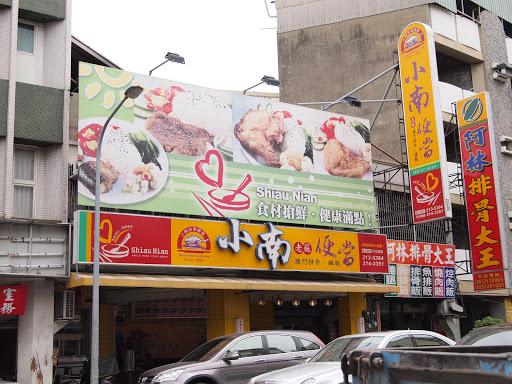 """來台南?遲早要吃的! ~ 台南""""小南老蘇雞腿排骨""""便當 中式 中西區 便當/快餐 區域 午餐 台南市 晚餐 飲食/食記/吃吃喝喝"""