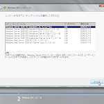 Parallels_2008_R2_Install_3.png