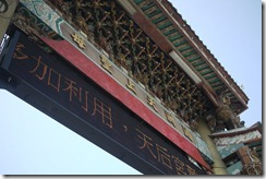 2011-10-22 彰化台南二日遊 053
