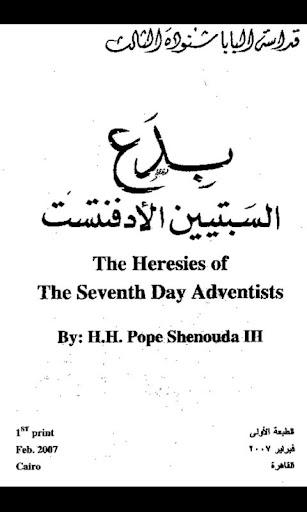 Seventh Day Adventists Arabic【書籍APP玩免費】-APP點子