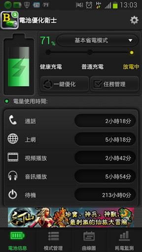 battery012.jpg