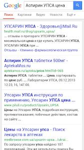 Справочник лекарств screenshot 3