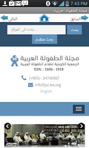 JAC - Journal of Arab Children screenshot 0