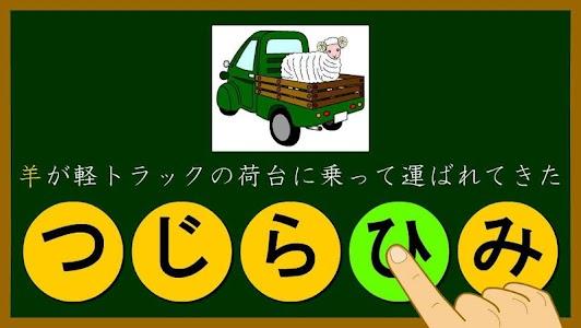 Japanese-kanji3 screenshot 1