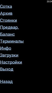 Мультитакси Харьков: Водитель screenshot 2