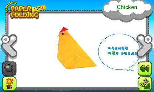 애니메이션 종이접기 영문판 Free screenshot 4