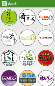 喝茶,台灣 screenshot 0