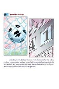 ฟุตบอลโลก(ฉบับการ์ตูน) ตอนที่1 screenshot 3