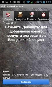 Дневник Тренировок и Питания screenshot 1