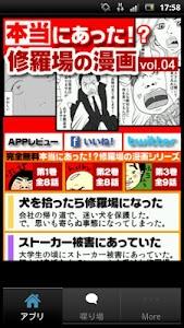 [無料漫画]本当にあった修羅場の漫画VOL.04 screenshot 0