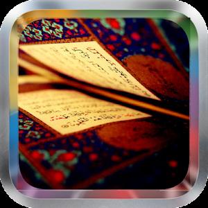 Surah Waqiah MP3 screenshot 0