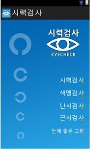 시력검사 eyecheck screenshot 0