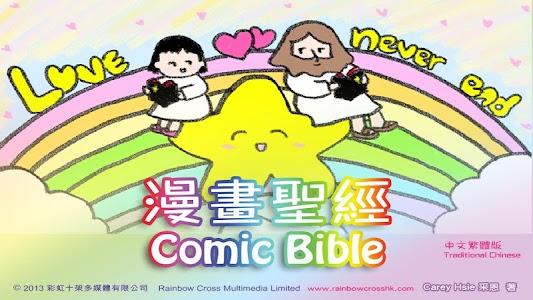 漫畫聖經 試看繁體中文 comic bible trial screenshot 6
