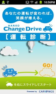 HANKO Change Drive 運転診断 screenshot 0