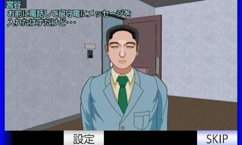 裏切り2【体験版】 screenshot 0
